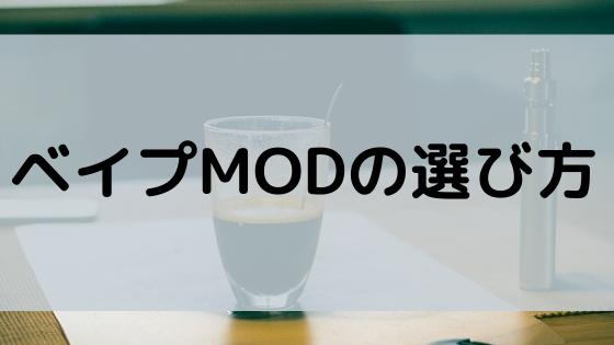ベイプmodの失敗しない選び方と人気のおすすめ5選!!