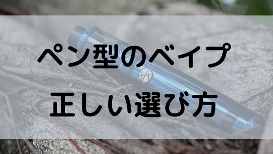 ペン型のベイプ選び方