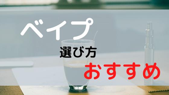 ベイプのおすすめ人気のランキングTOP10!【見逃し厳禁】
