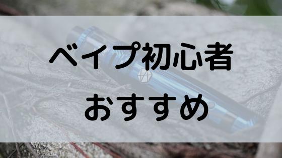 アスパイアk4はベイプの中でも使い方が簡単で弱点なし!爆煙レビュー