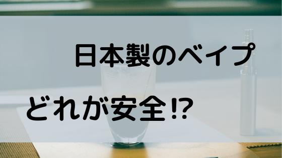 ベイプに日本製ってあるの!?海外製で気を付けたい本当のこととは?