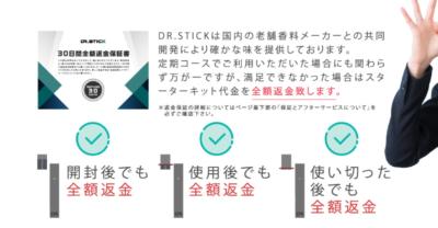 ドクター スティック 口コミ